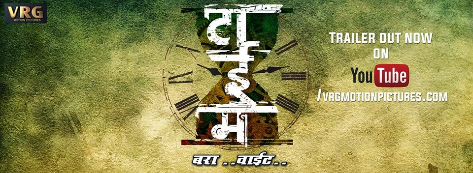 Time Bara Vait Marathi Movie