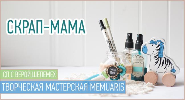 Скрап-Мама