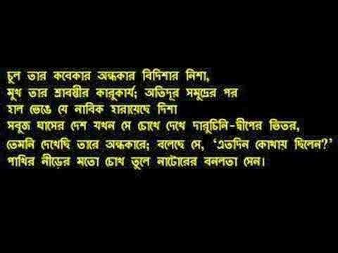 Valobasar Bangla Kobita- Bonolota Sen.jpg
