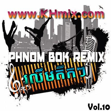 [Album Mix] DJ Phnom Puk Remix Vol 10 | Khmer Mix 2014