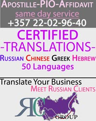 PIO in Cyprus, Apostille in Cyprus, Chinese Translations in Cyprus