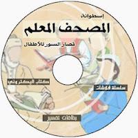 loadplus.net/upload2/alwaraqa/quran.zip