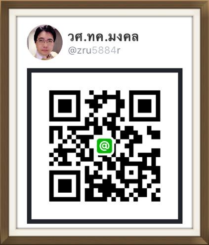 Line@ ของ วศ.ทค.มงคล ตันติสุขุมาล