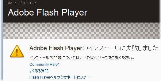 Adobe - Adobe Flash Player ダウンロード