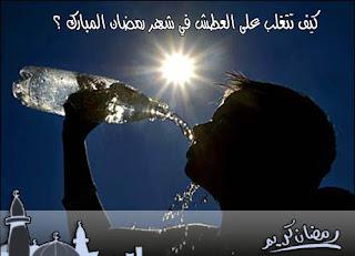 نصائح لمواجهة  الاحساس بالعطش فى نهار رمضان
