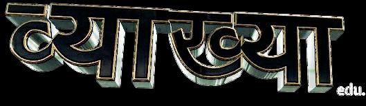 Vyakhya Edu