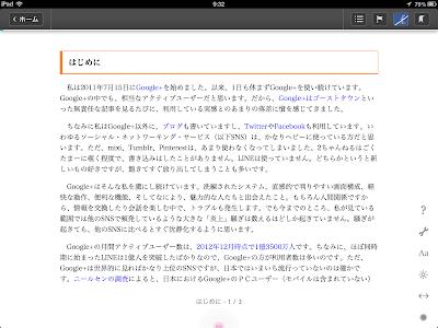 楽天kobo for iOS:横書き文書を横向き画面で表示