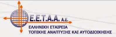 ΕΕΤΑΑ