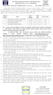 maharashtra+police+recruitment+advt1