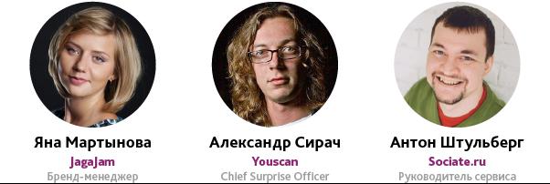 Спикеры YouScan