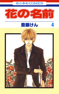 [斎藤けん] 花の名前 第01-04巻