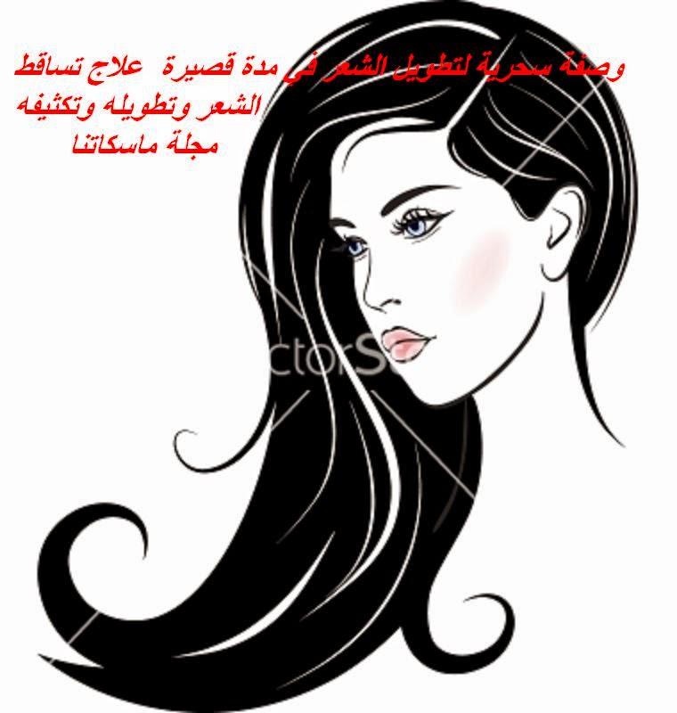 وصفة سحرية لتطويل الشعر في مدة قصيرة  علاج تساقط الشعر وتطويله وتكثيفه        مجلة ماسكاتنا