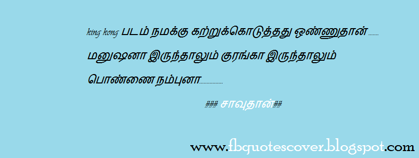 Funny Quotes On Love In Tamil : Tamil Funny Quotes. QuotesGram
