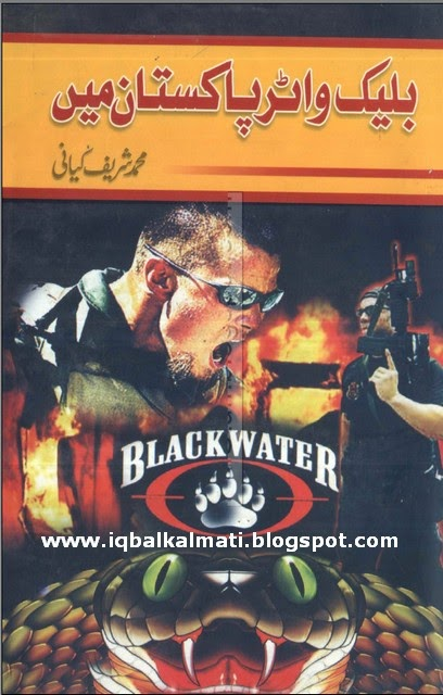 Black Water Pakistan Main