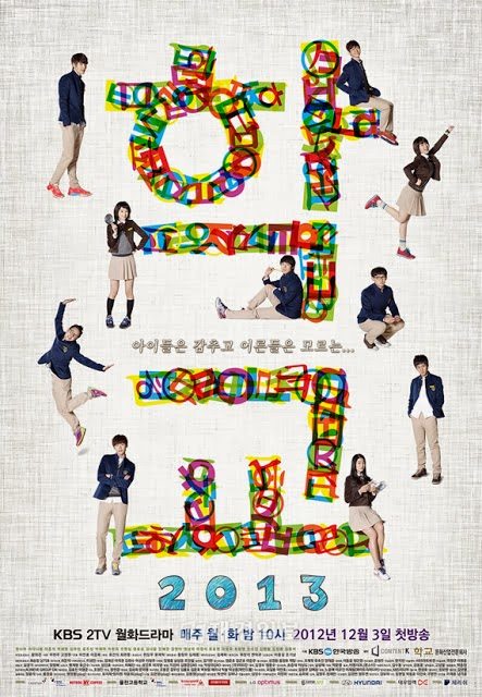 School 2013, Poster, Let's go to school