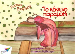 Το Κόκκινο Παραμύθι σε e-book