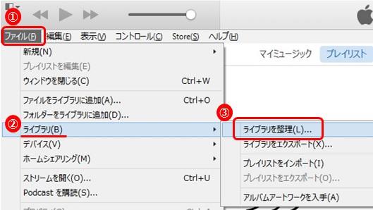 メニューバーの[ファイル]から[ライブラリ]を選択し[ライブラリの整理]をクリック