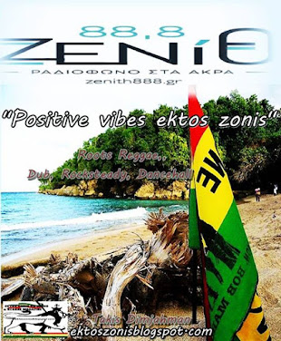 """ΝΕΧΤ  ""Positive Vibes Ektos Zonis RADIO SHOW Sunday 21/1/2018"