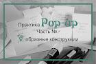 Pop-up-проектирование с Натальей Булдаковой