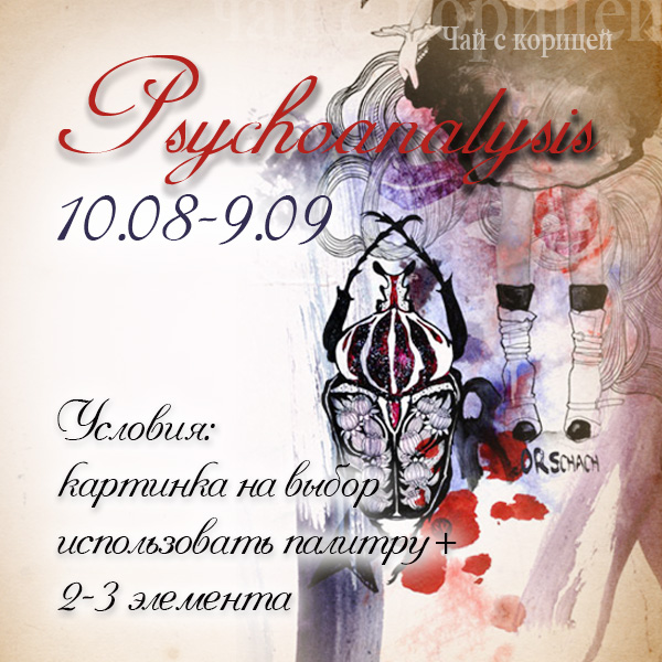 http://scrap-tea.blogspot.ru/2014/08/psychoanalysis.html
