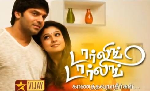 Darling Darling | Promo – Vijay Tv – Vinayaka Chathurthi Special ! Chat show with actor Aarya and actress Nayanthara