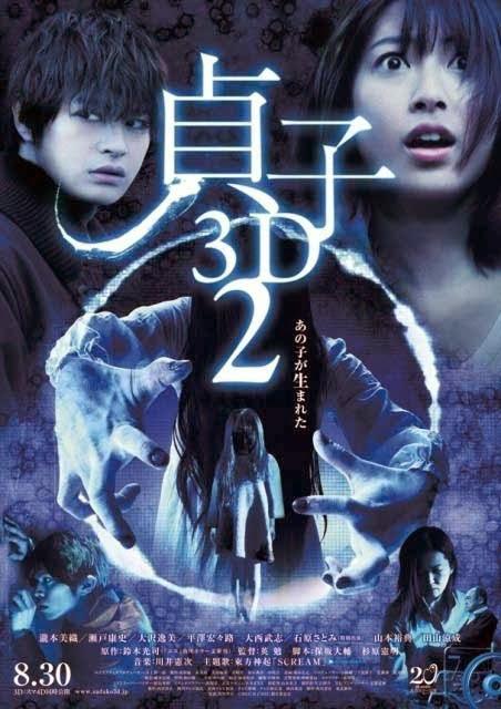 Lời Nguyền Quỷ Ám 2 - Sadako 2 3D