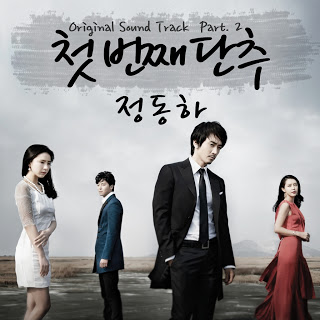 Jeong Dong Ha - 첫 번째 단추 , When A Man's In Love (남자가 사랑할 때) OST Part.2