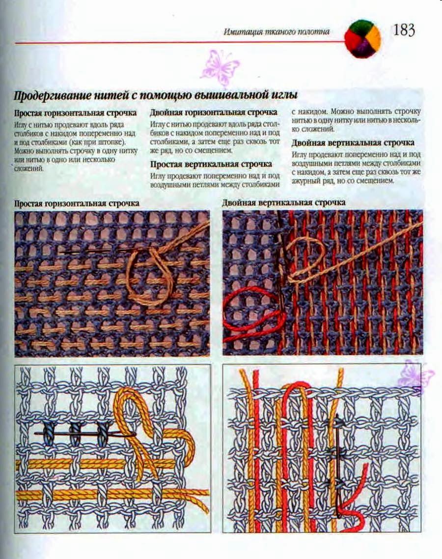 Как расширить полотно при вязании крючком