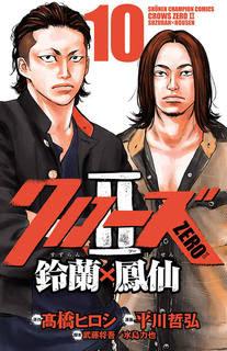 [鈴木大] クローズZERO2 鈴蘭×鳳仙 第01-10巻