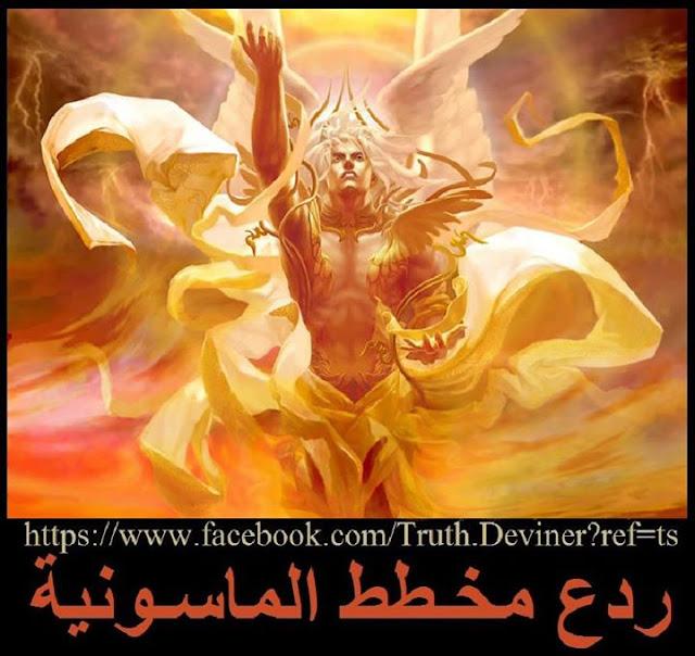 مدخل ومفاهيم هامة... الى خلق الله... وملائكة الله؟؟