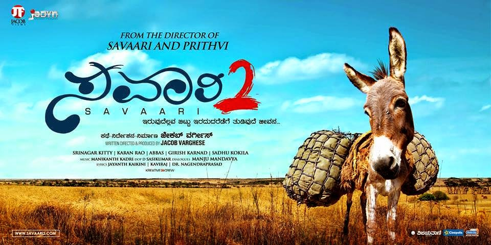 Savaari 2 (2014) Kannada Movie Mp3 Songs Download