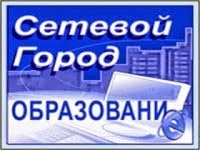 """Сетевой город"""