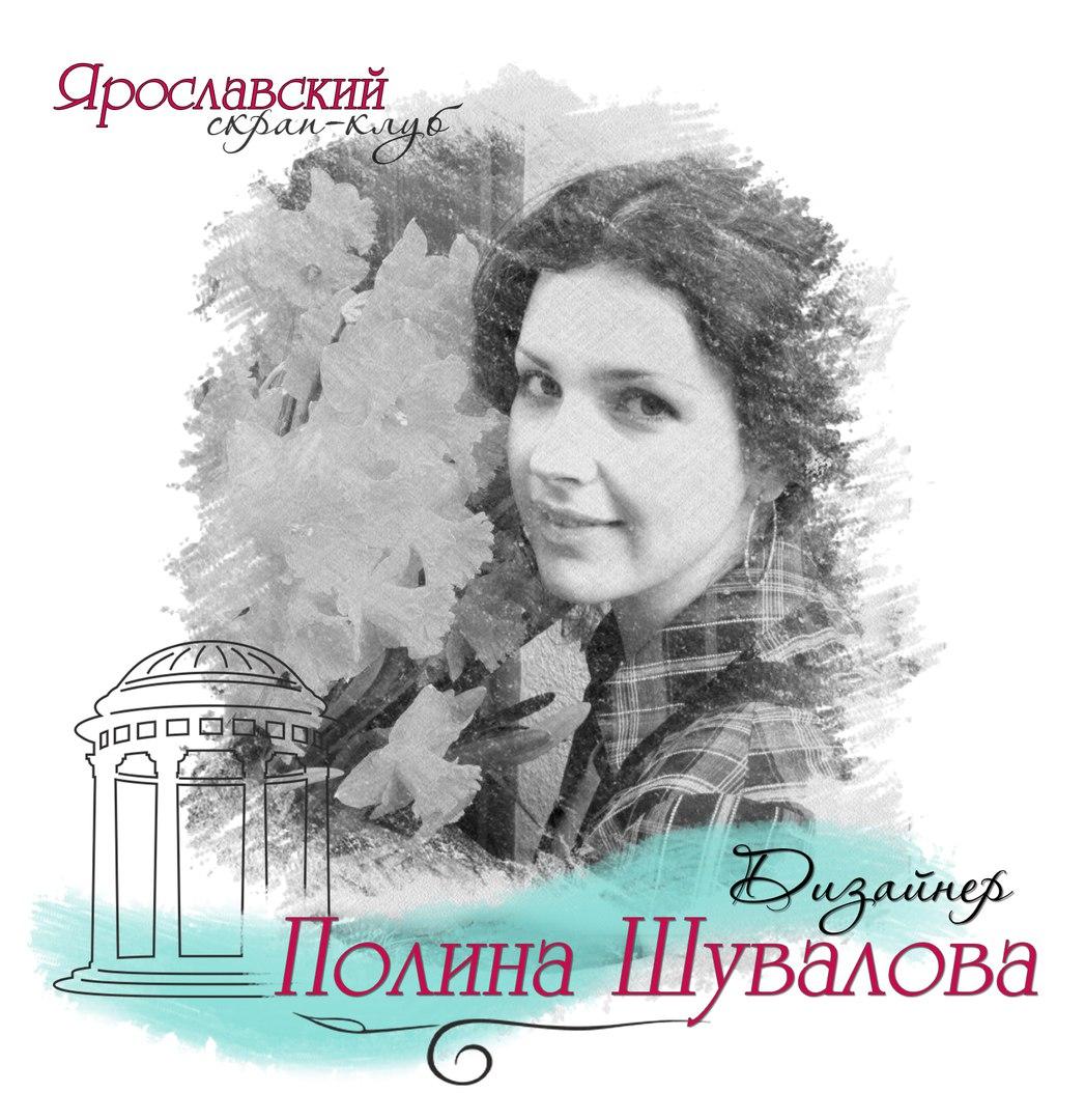 Ярославский Скрап Клуб