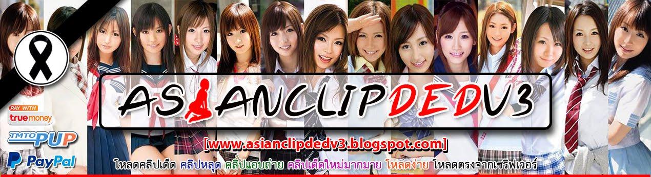 asianclipded-v1.blogspot.com
