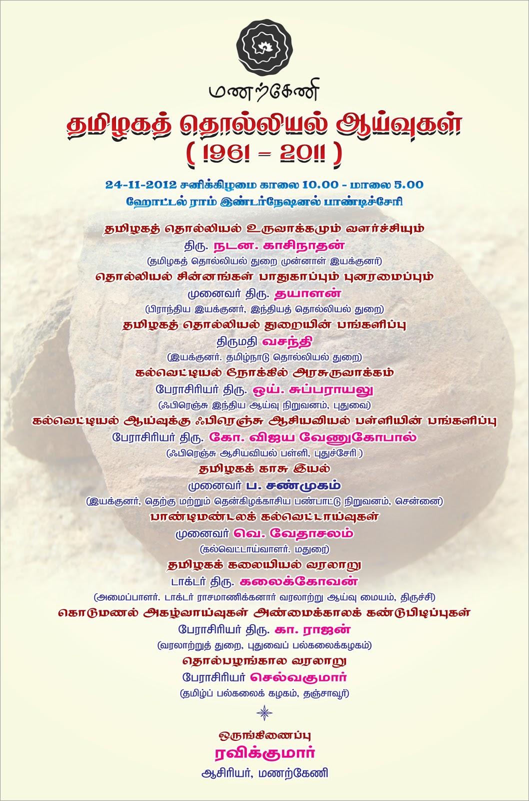 http://3.bp.blogspot.com/-cbRnKFftC6Q/UK0Yrio1sHI/AAAAAAAABFE/17WB0Wmzl9A/s1600/Tamil+Tholliyal.jpg