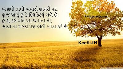 Sad Gujarati Shayari