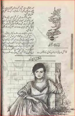 Kirdaar mohabbat aur azmat by Aasia Razzaqi Online Reading