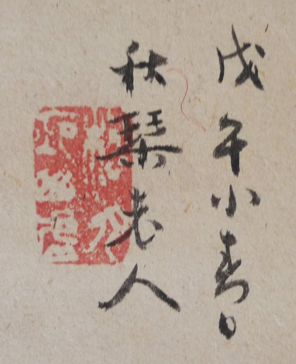 浦上玉堂の画像 p1_25