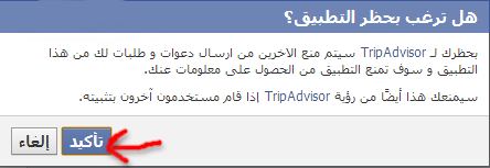 منع إرسال طلبات الالعاب على الفيس بوك
