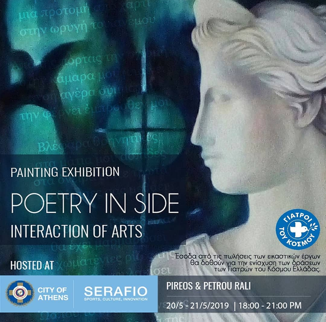POETRY IN SIDE | INTERACTION OF ARTS