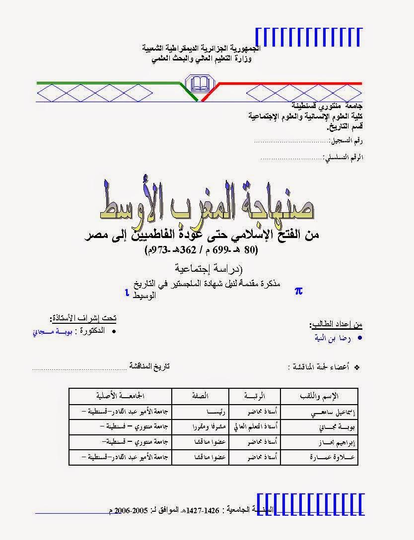 حمل كتاب صنهاجة المغرب الأوسط لـ رضا بن النية