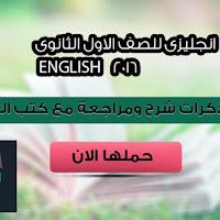 كل مذكرات منهج اللغة الانجليزية للصف الاول الثانوى ترم اول 2016 منهج جديد شرح ومراجعة وكتاب المعلم