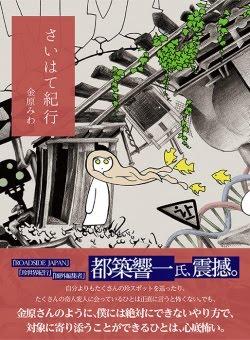 【お知らせ】金原みわ初著書「さいはて紀行」発売!