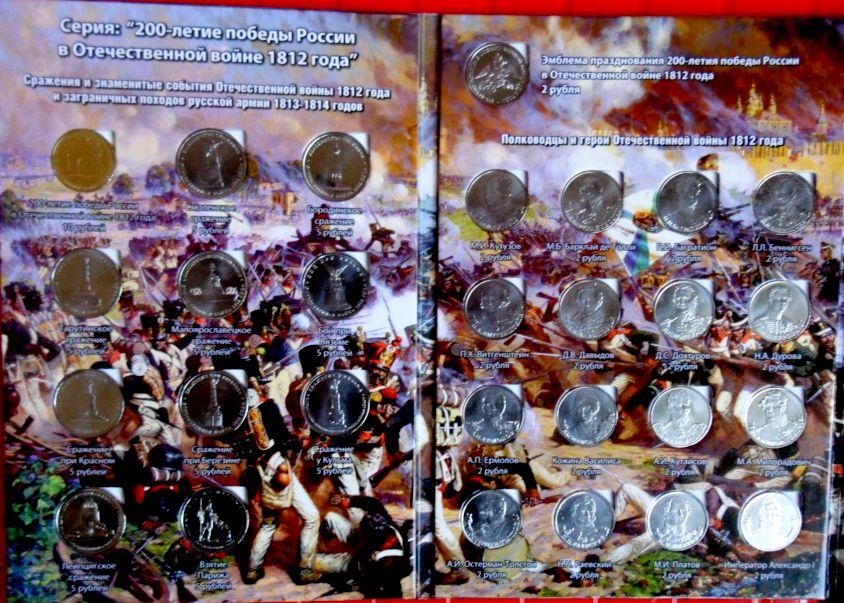 Бородино Альбомы 200 лет победы 1812 пустые + монеты 28 шт распродажа