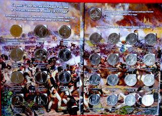Бородино Альбомы 200 лет победы 1812 пустые + монеты 28 шт 470 р