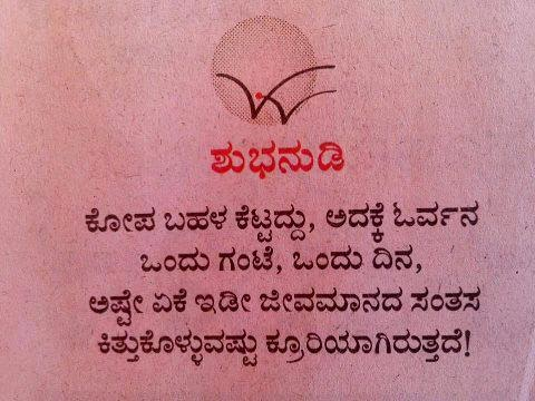 whatsapp kannada funny images download