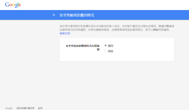 Google 帳號 - 安全性設定