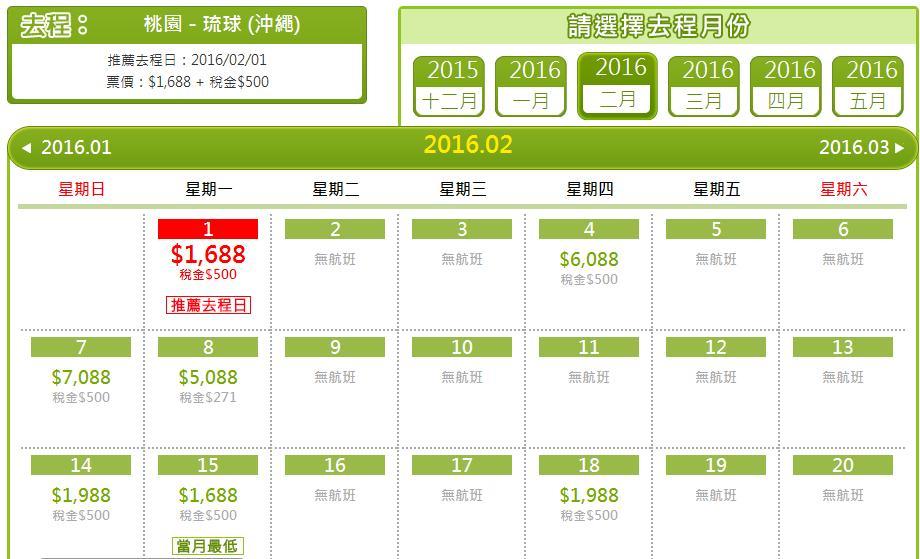 沖繩-機票-廉價航空-便宜-比價-比較-funtime-自由行-旅遊-旅行-Okinawa-cheap-airline