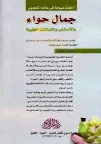 جمال حواء - كتابي أنيسي
