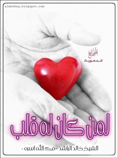 لمن كن له قلب - محاضرة مؤثرة للشيخ خالد الراشد